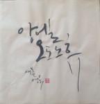 """""""Aingeal ODonoghue"""" by Mr. Kang"""
