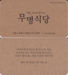 2014-06-12 Moomyung Rest 07