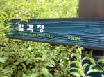 2014-08-17 Circuit of Seongbuk-dong 020