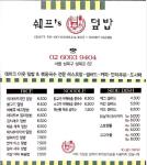 2014-08-10 Chef To Go 01