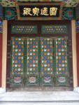 Temple doorway (center door, that we don't use)