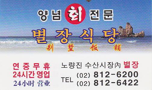 2015-04-18 Restaurants card